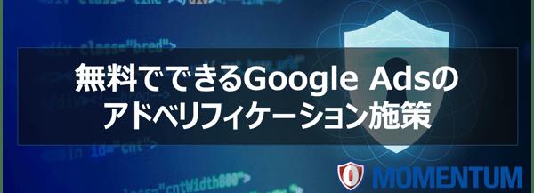 無料でできるGoogle Adsのアドベリフィケーション施策