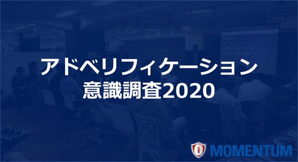 アドベリフィケーション認知率調査2020_blue