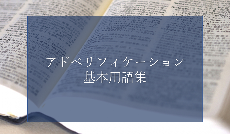 用語集サムネ-1