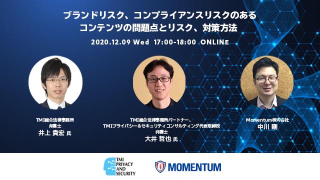 tmi_momentum_640x360_02-1