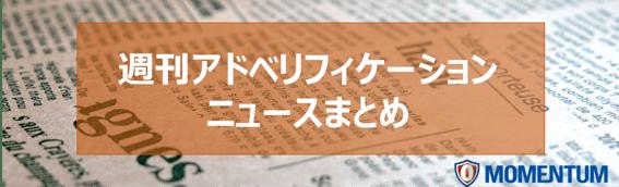 weekly ad verification news ja