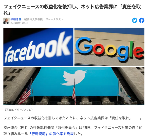 FireShot Capture 007 - フェイクニュースの収益化を後押し、ネット広告業界に「責任を取れ」(平和博) - 個人 - Yahoo!ニュース - news.yahoo.co.jp