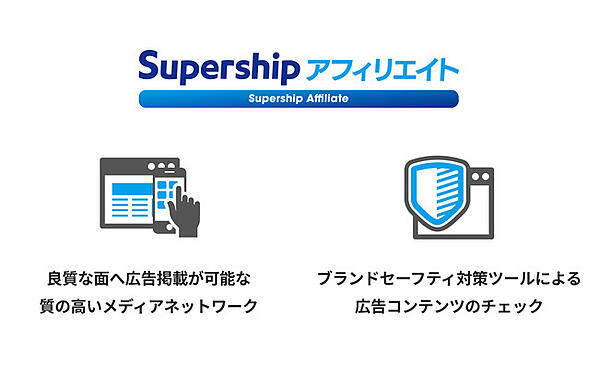 supership affiliate