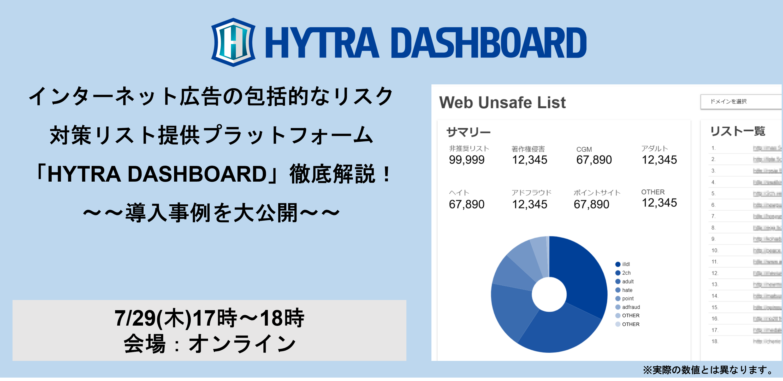 【HYTRA DASHBOARD徹底解説セミナー開催のお知らせ】