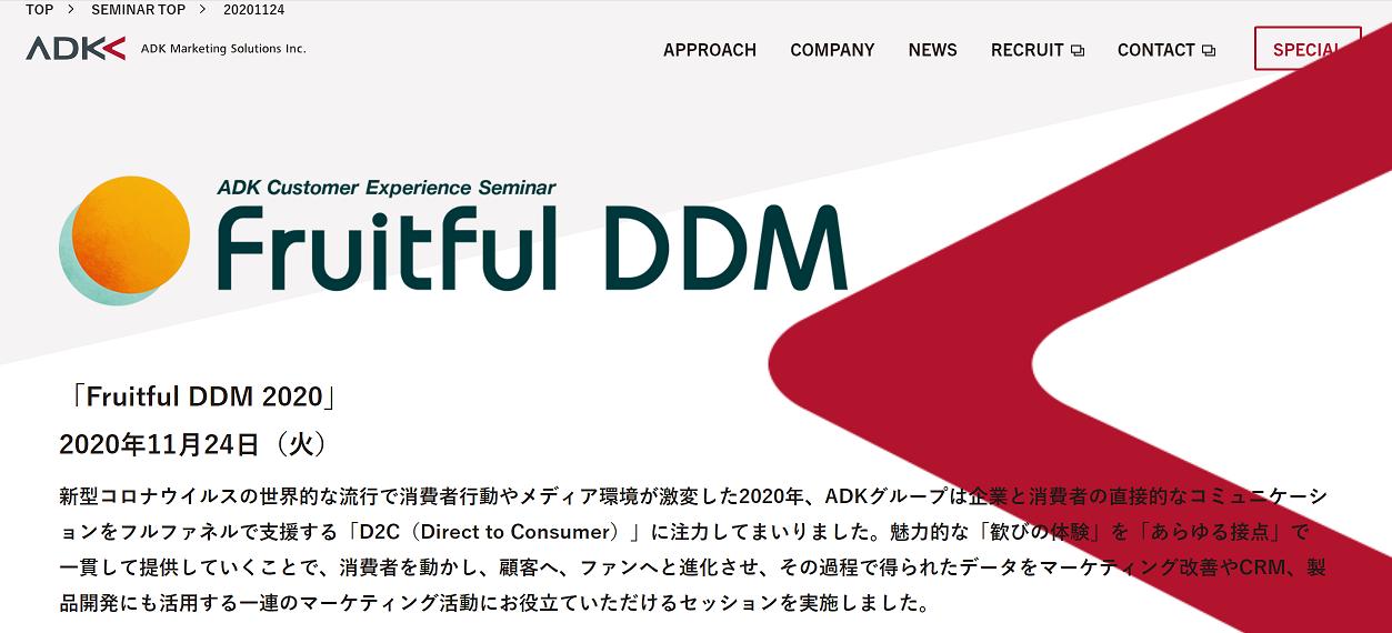 ADKマーケティング・ソリューションズ主催ウェビナーFruitful DDM登壇内容のご紹介